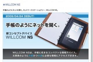 willcom_ns